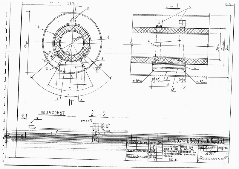 Скользящая опора в футляре ФСО1 для труб в ППУ Ду 50-1000. Страница 1