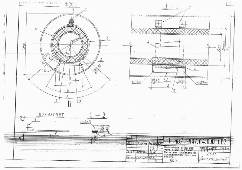 Скользящая опора в футляре ФСО1 для труб в ППУ Ду 50-1000. Страница 2