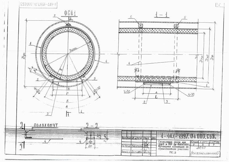 Скользящая опора в футляре ФСО1 для труб в ППУ Ду 50-1000. Страница 3
