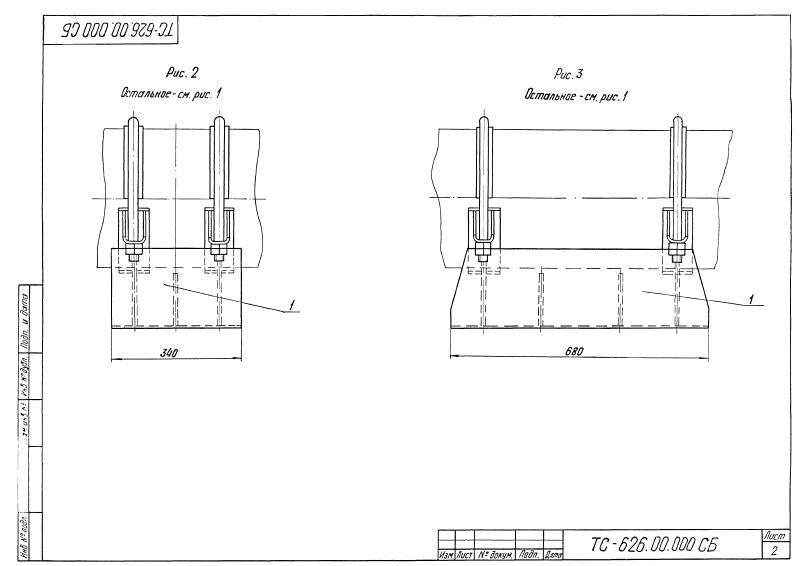 Опора скользящая хомутовая ТС-626.00.000. Страница 02