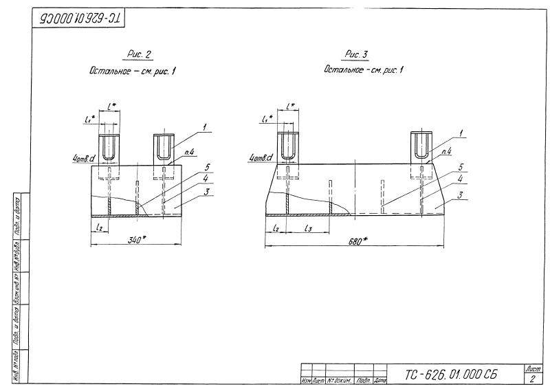 Опора скользящая хомутовая ТС-626.00.000. Страница 07