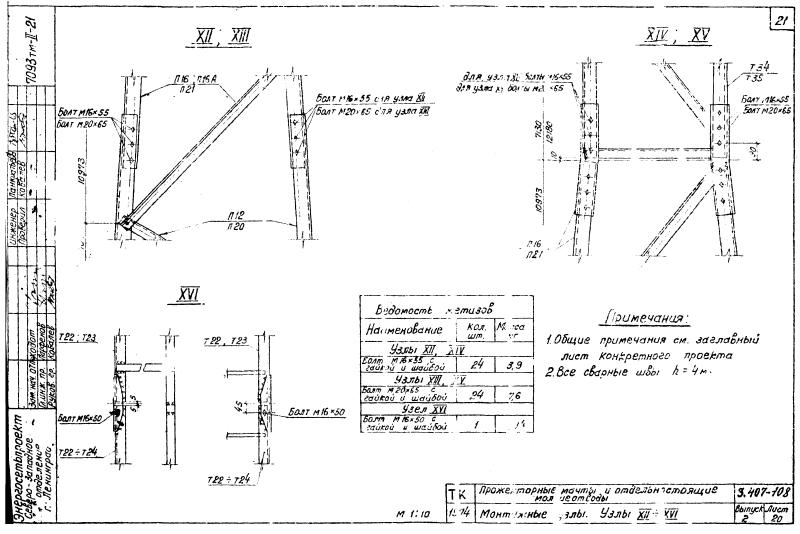 Прожекторные мачты ПМС 18,4. Страница 07
