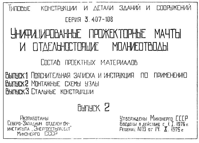 Cерия 3.407-108 выпуск 2