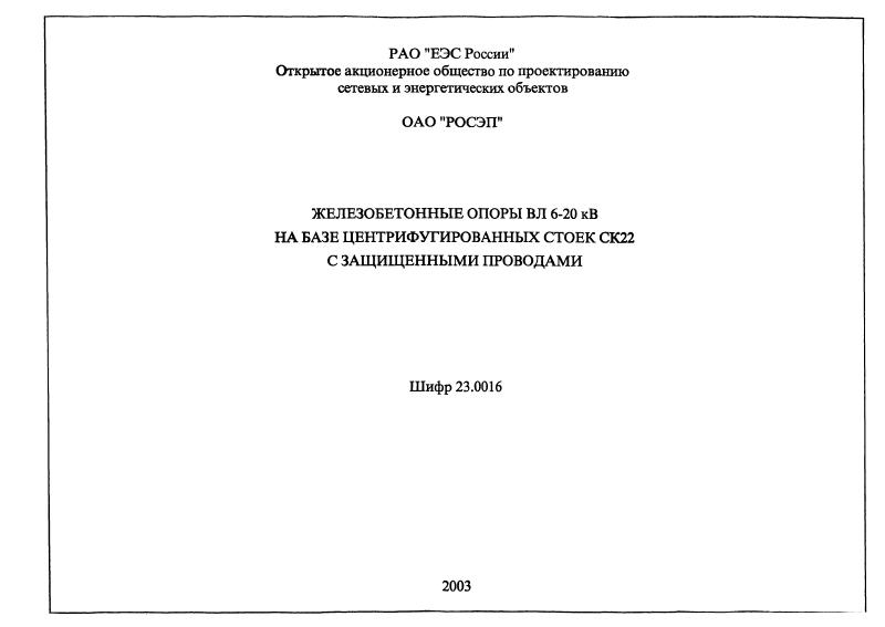 Железобетонные опоры ВЛ кВ шифр Завод СЗЗМК Шифр 23 0016